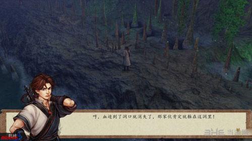 侠客风云传前传游戏截图1