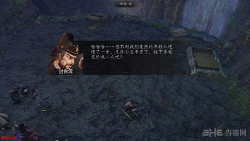 侠客风云传前传游戏截图7