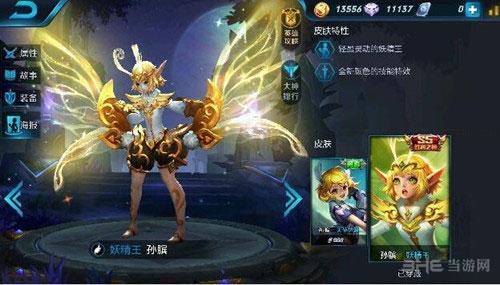 王者荣耀妖精王截图1