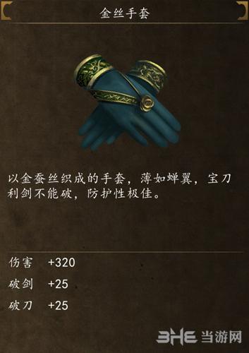 侠客风云传前传截图3