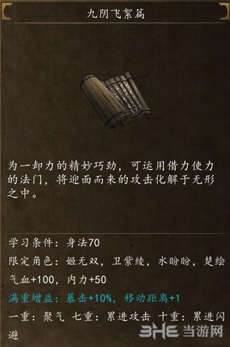 侠客风云传前传截图4