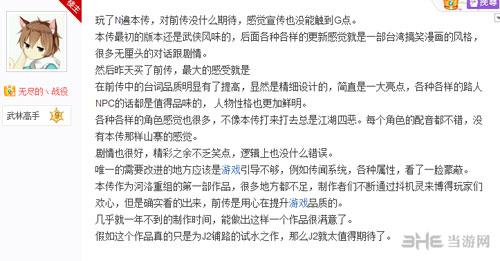 侠客风云传前传玩家评论截图7