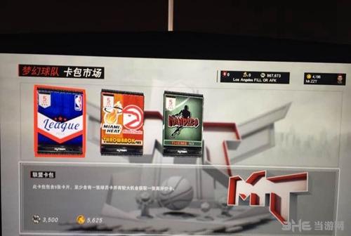 NBA2K17截图2
