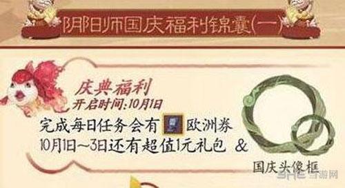 阴阳师手游国庆头像框截图1