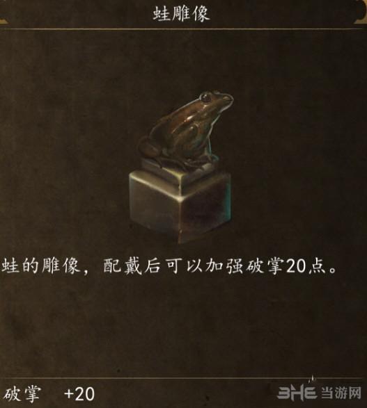 侠客风云传前传蛙雕像截图1