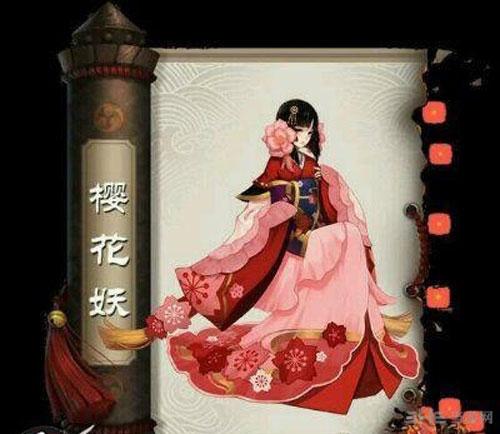阴阳师手游樱花妖截图1