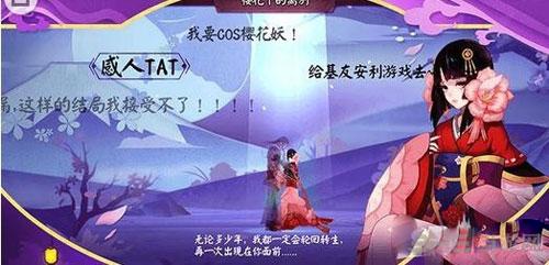 阴阳师樱花妖截图