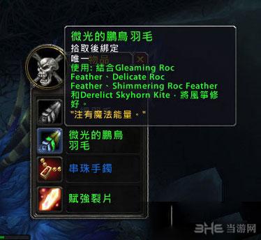 魔兽世界7.0获取鹏羽天角风筝截图3