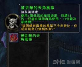 魔兽世界7.0获取鹏羽天角风筝截图4