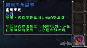 魔兽世界7.0获取鹏羽天角风筝截图6