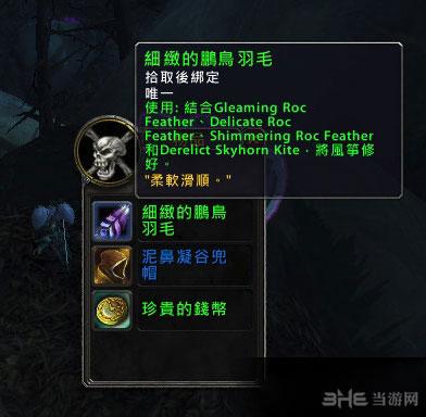 魔兽世界7.0获取鹏羽天角风筝截图2