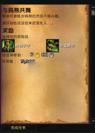 魔兽世界与鸦熊共舞任务截图1