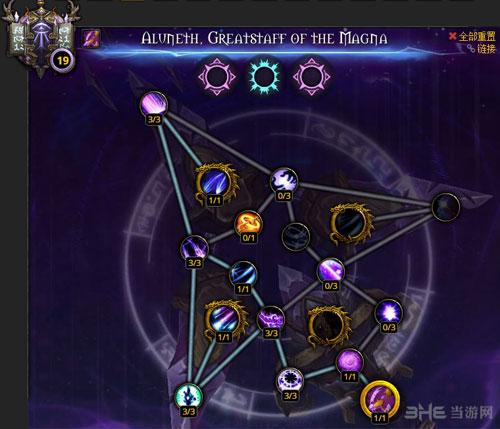 魔兽世界军团再临7.0法师神器加点配图2
