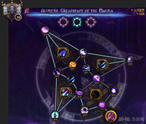 魔兽世界军团再临7.0法师神器加点配图3