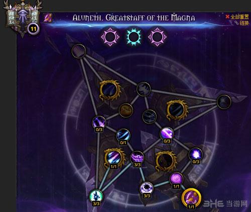 魔兽世界军团再临7.0法师神器加点配图1