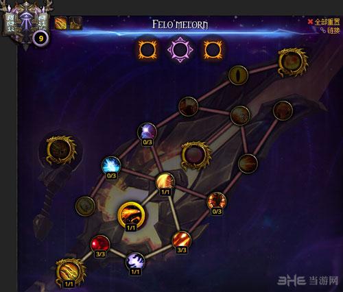 魔兽世界军团再临7.0法师神器加点配图4