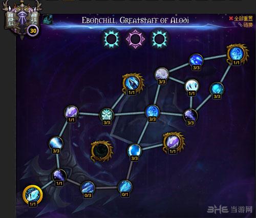 魔兽世界军团再临7.0法师神器加点配图9