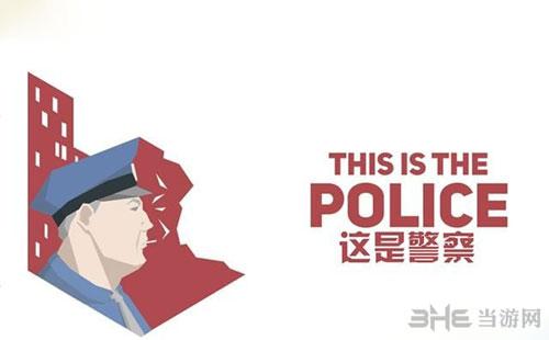 这是警察游戏截图01