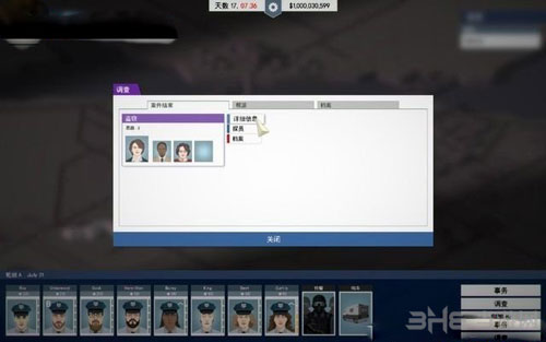 这是警察游戏截图10