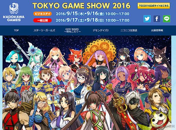 角川游戏TGS网页截图