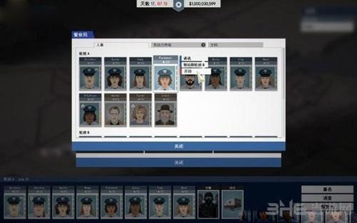 这是警察游戏截图9
