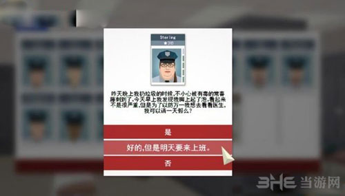 这是警察游戏截图6