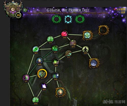魔兽世界7.0德鲁伊神器加点配图3