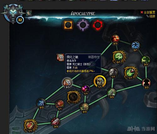 魔兽世界7.0DK神器加点攻略配图9