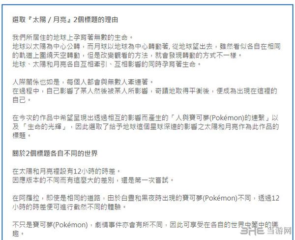 任天堂香港网页截图4