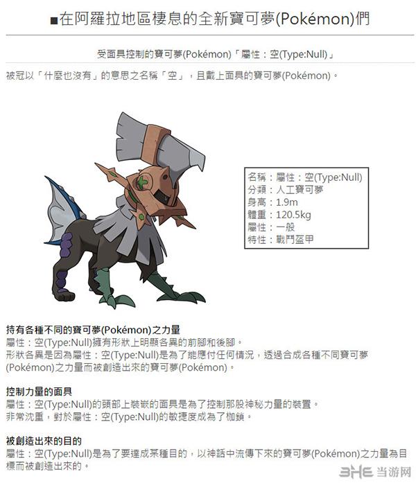 任天堂香港网页截图6