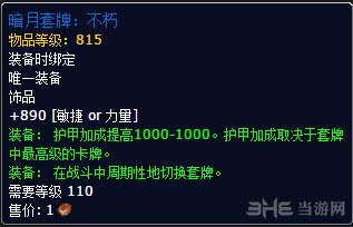 魔兽世界7.0暗月马戏团新增物品截图4
