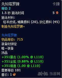 魔兽世界7.0暗月马戏团新增物品截图2