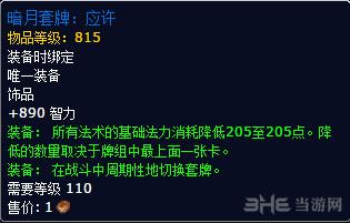 魔兽世界7.0暗月马戏团新增物品截图5