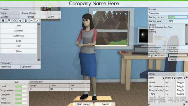 软件公司截图5