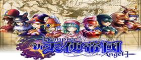 天使帝国系列