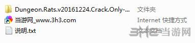 地牢鼠辈v20161224升级档单独未加密补丁截图2