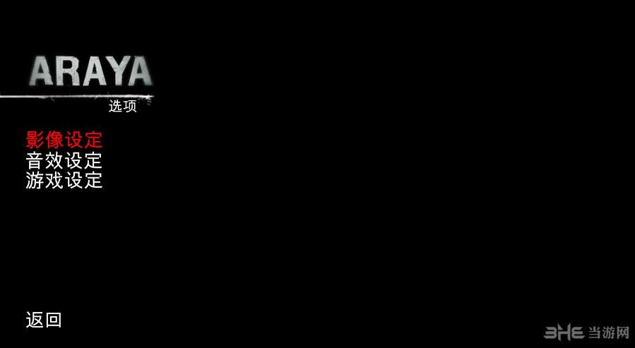 阿拉亚v20161127升级档单独未加密补丁截图1