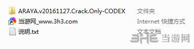 阿拉亚v20161127升级档单独未加密补丁截图2
