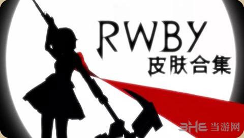 我的世界RWBY皮肤合集MOD截图0
