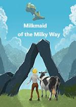 挤奶工露丝(Milkmaid of the Milky Way)硬盘版