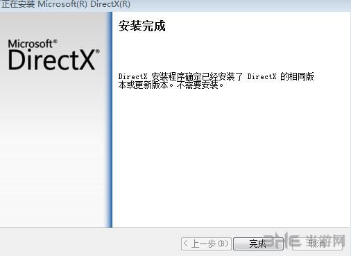 孤岛惊魂3游戏声音修复工具DIRECTX SDK截图0