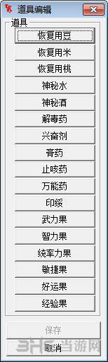 三国志曹操传全道具修改器截图1