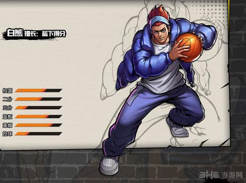 街头篮球手游白熊属性截图1