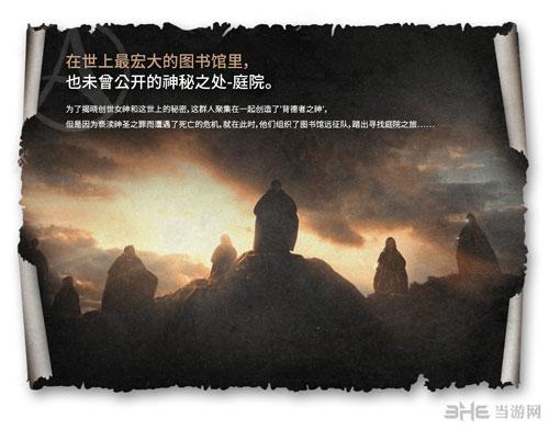 上古世纪起源画面截图2