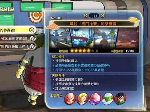 龙珠超宇宙2画面截图2