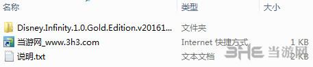 迪士尼无限1.0 v20161216单独未加密补丁截图1