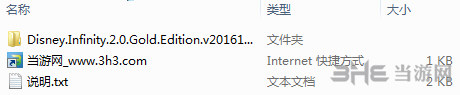 迪士尼无限2.0 v20161216单独未加密补丁截图1