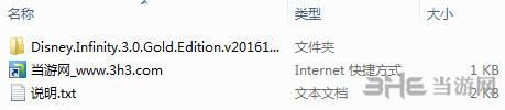 迪士尼无限3.0 v20161216单独未加密补丁截图1