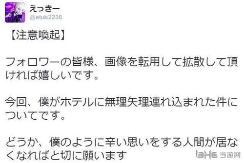 日本COSER画面截图4