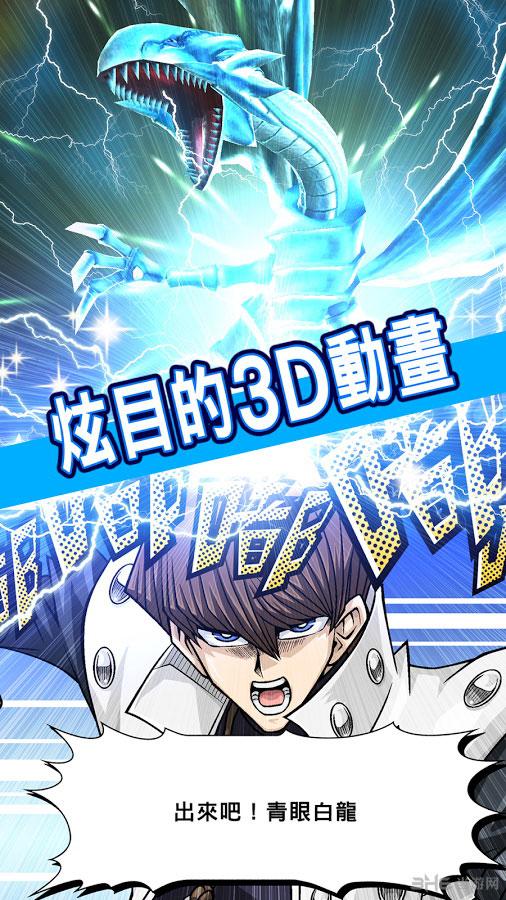 游戏王决斗链接图片3